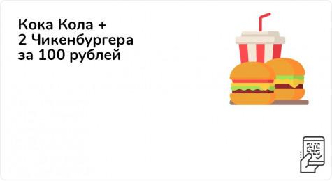 Кока Кола + 2 Чикенбургера за 100 рублей до 31 декабря 2021 года