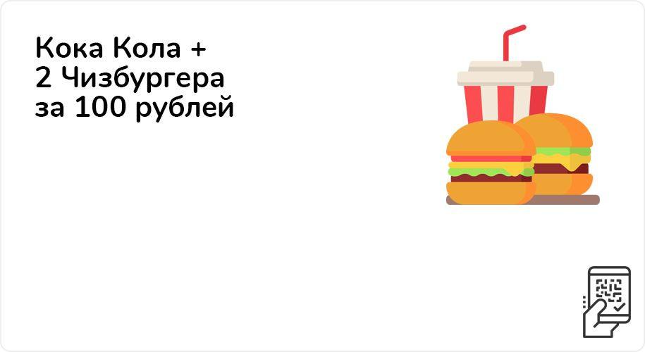 Кока Кола + 2 Чизбургера до 31 декабря 2021 года за 100 рублей