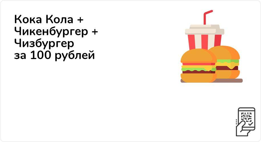 Кока Кола + Чикенбургер + Чизбургер за 100 рублей до 31 декабря 2021 года