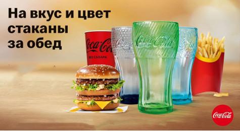 Коллекционный стакан за обед МакКомбо