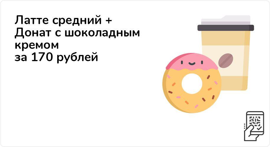 Латте средний + Донат с шоколадным кремом за 170 рублей до 29 ноября 2020 года