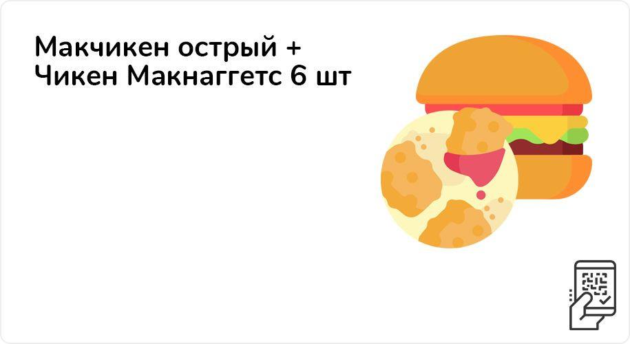Макчикен острый + Чикен Макнаггетс 6 шт за 189 рублей до 4 июля 2021 года