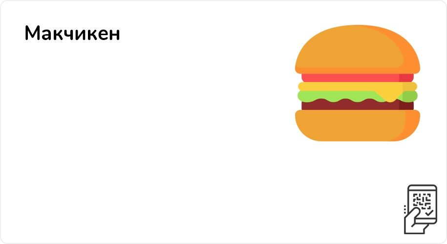 Макчикен премьер за 99 рублей до 3 октября 2021 года