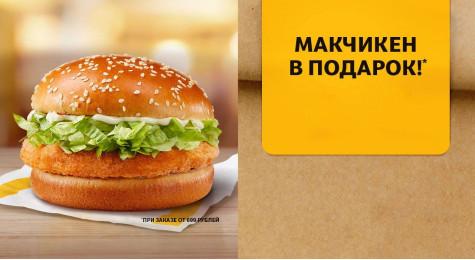 Макчикен в подарок при заказе от 699 рублей с 25 по 31 января 2021 года