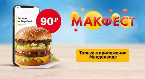 Макфест с 12 по 18 апреля 2021 года Биг Мак за 90 рублей