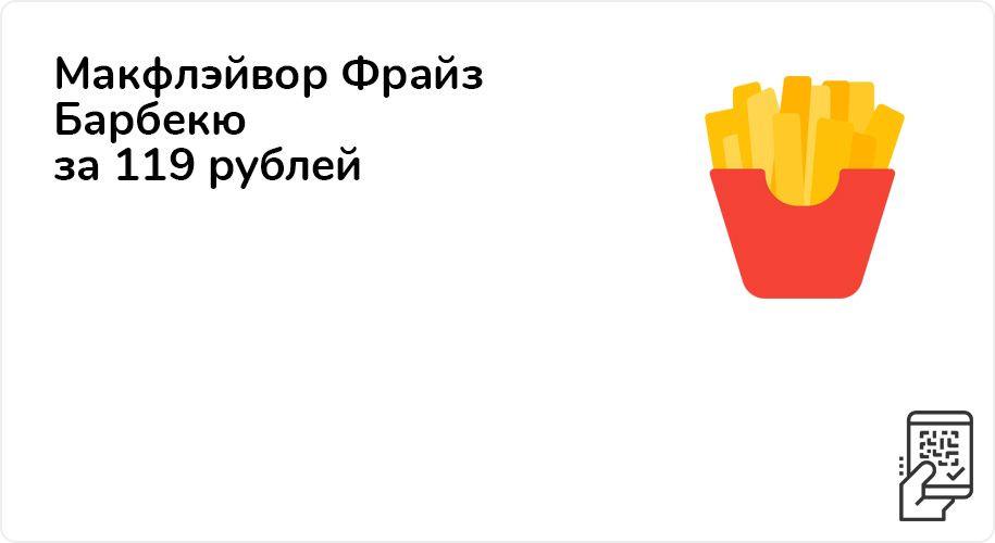 Макфлэйвор Фрайз Барбекю за 119 рублей до 27 декабря 2020 года