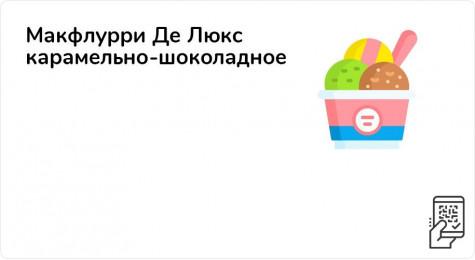 Макфлурри Де Люкс карамельно-шоколадное за 109 рублей