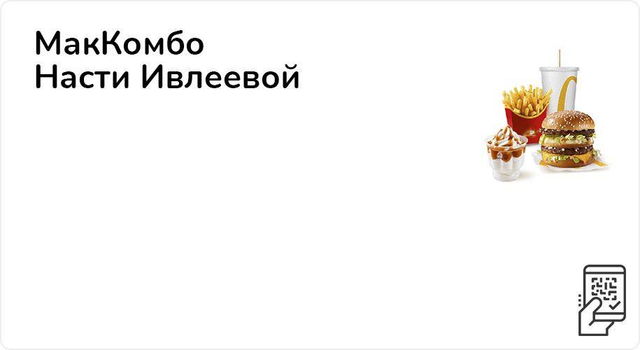 МакКомбо Насти Ивлеевой за 215 рублей до 17 октября 2021 года