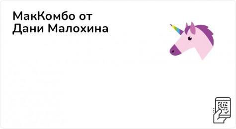 МакКомбо Дани Малохина за 199 рублей (ЗАВЕРШЕНО)
