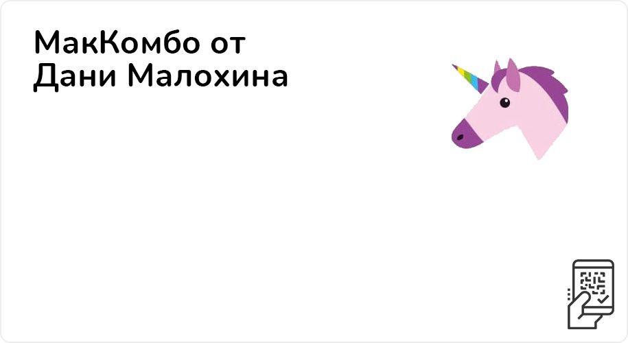 МакКомбо Дани Малохина за 199 рублей до 17 октября 2021 года
