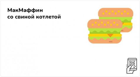 МакМаффин со свиной котлетой за 95 рублей