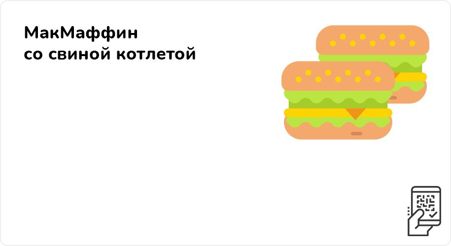 МакМаффин со свиной котлетой за 95 рублей до 1 августа 2021 года