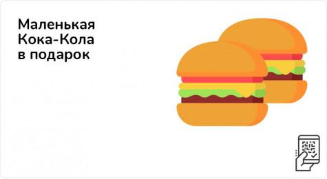 Маленькая Кока-Кола в подарок при покупке 2 Чизбургеров или Чикенбургеров до 25 апреля 2021 года