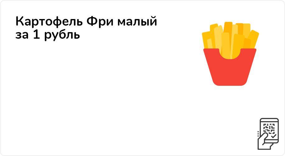 Картофель Фри малый за 1 рубль при покупке от 269 рублей до 25 июля 2021 года