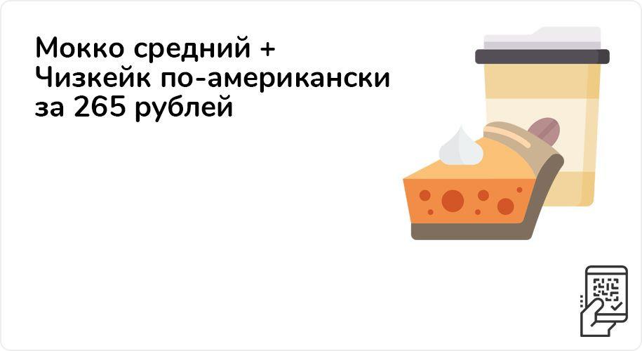 Мокко средний + Чизкейк по-американски за 265 рублей до 15 ноября 2020 года