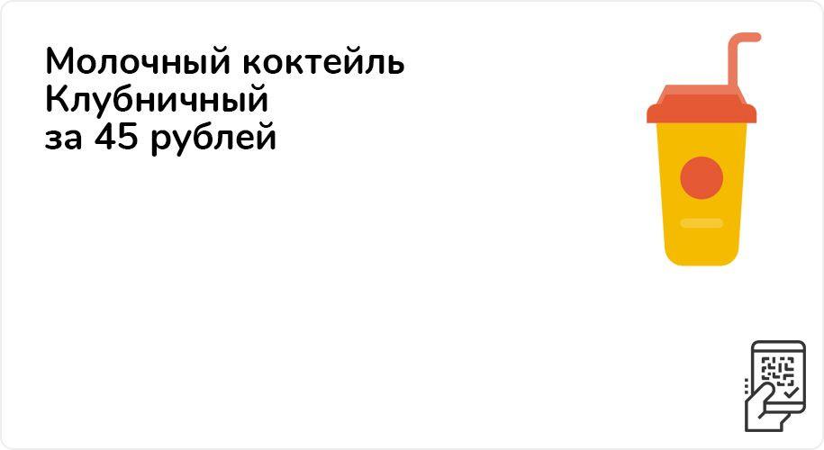 Молочный коктейль Клубничный за 45 рублей до 27 декабря 2020 года