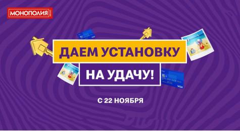 Монополия с 31 января по 8 марта 2021 года