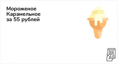 Мороженое Карамельное за 55 рублей до 31 января 2021 года