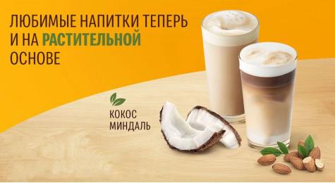 Напитки на растительной основе в МакКафе