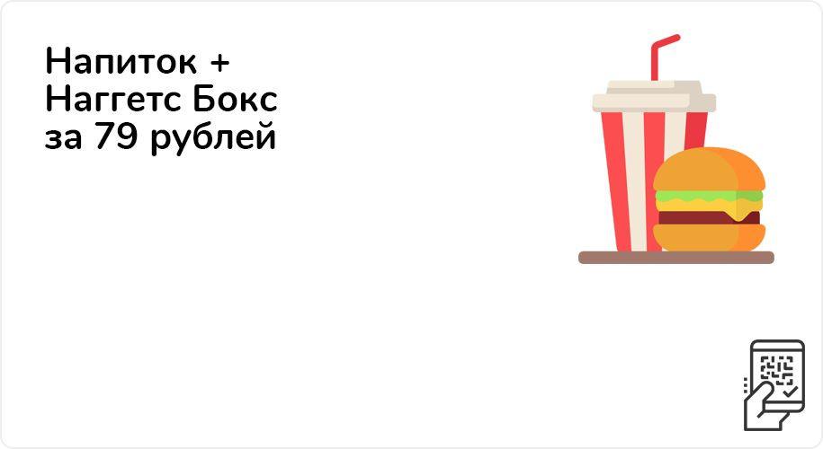 Напиток + Наггетс Бокс за 79 рублей до 31 декабря 2021 года
