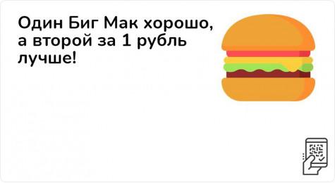 Один Биг Мак хорошо, а второй за 1 рубль лучше!