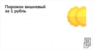 Пирожок вишневый за 1 рубль при покупке от 300 рублей