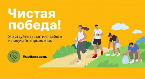 Плоггинг-чемпионат от Макдональдс