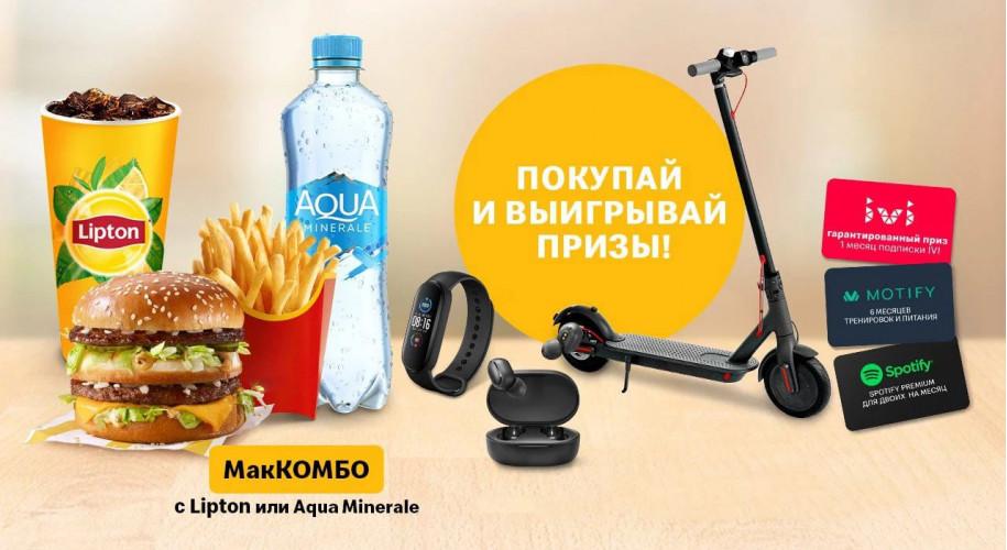 Получайте призы за покупку МакКомбо с Lipton или Aqua Minerale