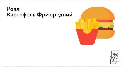 Роял Барбекю + Картофель Фри средний за 219 рублей