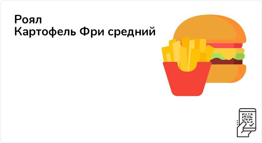 Роял Де Люкс + Картофель Фри средний за 254 рубля до 18 июля 2021 года