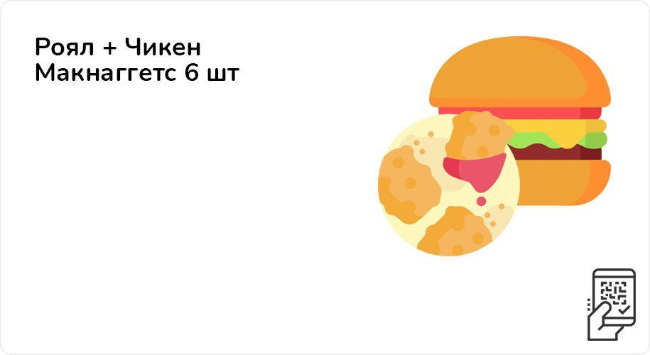 Роял + Чикен Макнаггетс 6 шт за 199 рублей до 1 августа 2021 года