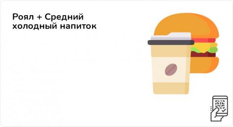 Роял + Средний холодный напиток за 215 рублей
