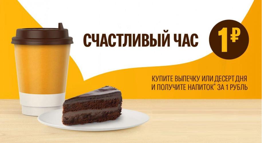 Счастливый час в МакКафе, купите десерт и получите напиток за 1 рубль