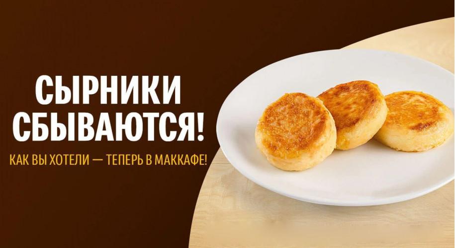 Сырники на завтрак в Макдональдс