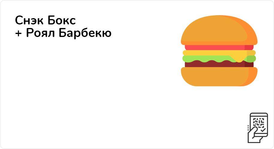 Снэк Бокс + Роял Барбекю за 309 рублей до 6 июня 2021 года