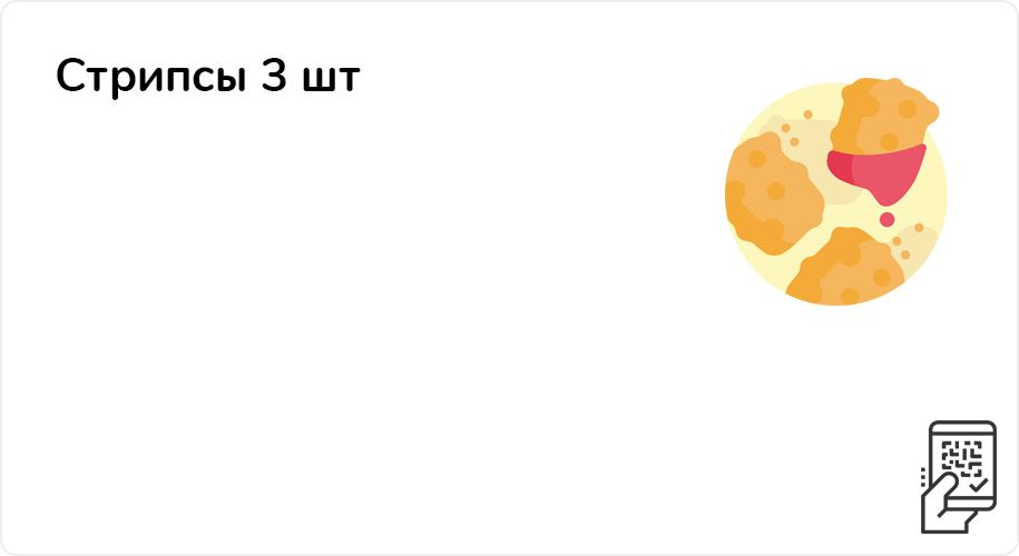 Стрипсы 3 штуки за 93 рубля до 18 июля 2021 года