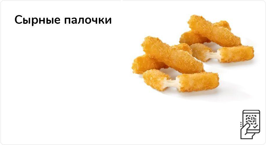 Сырные палочки 4 сыра за 109 рублей до 12 сентября 2021 года