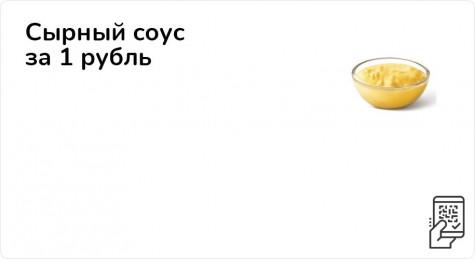 Сырный соус за 1 рубль при покупке от 259 рублей