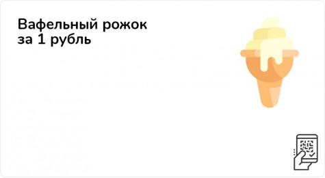 Вафельный рожок или вишневый пирожок за 1 рубль
