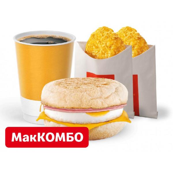 МакМаффин с яйцом и ветчиной МакКомбо в Макдональдс