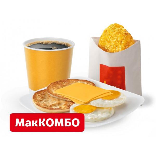 Яичница с сыром МакКомбо в Макдональдс